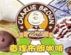 查理布朗咖啡怎么样