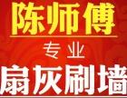 广州专业旧墙翻新,办公室装修,扇灰,刷墙,刮腻子,板材隔断