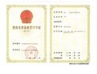 办理危化品经营许可证,注册油品公司 汽油 柴油的销售