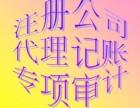 鑫秋大厦附近代理记账公司注册变更注销找安诚专业做账会计
