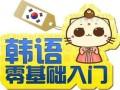西安韩语学习 日语学习招募中