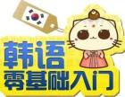 韩语学习招募中韩语零基础小班授课进行时