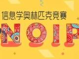 南昌青山湖NOIP奥赛培训,少儿乐高创意启蒙课程培训
