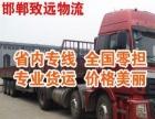 邯郸到西安货运专线。邯郸到咸阳物流公司