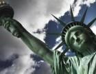 成都美国签证机构 美国签证怎么办 怎么去美国