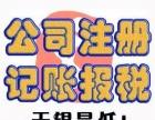 新区硕放周边专业代账报税上门服务代办公司商标注册