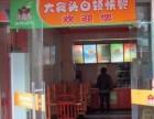 连锁快餐店加盟榜 大食头快餐加盟多少钱