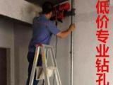 低价专业钻孔油烟机钻孔油烟机钻孔下水道疏通水电维修