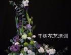 西安有哪些花艺培训学校 就来西安千树花艺培训学校