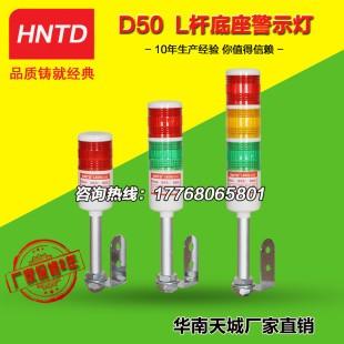 江苏货源工业三色声光警报器HNTD声光报警器多层信号灯