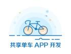 亦强共享单车APP开发共享单车解决方案