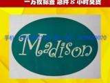 深圳市通用产品合格证不干胶标签生产 专业标签定制为您排忧解难