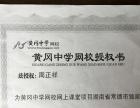 黄冈教育中高考冲刺协议辅导