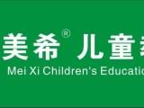 美希儿童教育针对性纠正儿童多动 注意力不集中及学习困难等