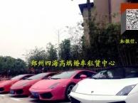 周口跑车出租|兰博基尼、法拉利、奔驰SLK高端婚车