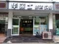华莱士快餐加盟连锁 2017官网扶持新政