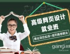 上海松江网页设计培训课程,网页三剑客培训地址