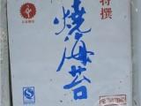 特撰日本樱花海苔 烧海苔 寿司料理 烧海苔 全型装 紫菜包饭