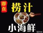 辣丁派捞汁小海鲜加盟费多少钱?