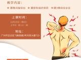 广州扁鹊谷中医,正骨推拿针灸培训班,人社证书报考