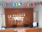 台州欧文外语学苑激情西班牙语体验课