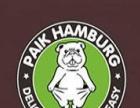 汉堡店加盟-汉堡连锁店 快餐 投资金额 1-5万元