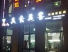 宁波高新区美食美客梅墟餐饮店