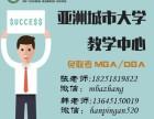 如果MBA复试失败,难道只有被调剂?