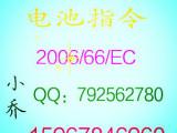 广东做一份聚合物电池指令测试报告要多长时间