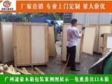 廣州蘿崗區科學城專業打木箱