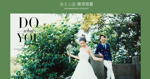 现代新娘【绍兴微旅拍摄套餐】先拍照在付款