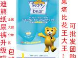 包邮特批正品德国泰迪熊纸尿裤特价L54+6 超薄大包尿不湿l60