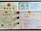 阳泉工商注册 代理记账 注销 变更 异常处理