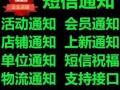 滨州短信公司:会员短信,教育短信,企业短信
