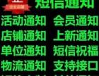 滨州短信公司会员短信,教育短信,企业短信