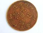 古钱币古玩瓷杂书玉珍贵艺术品鉴定交易联系我