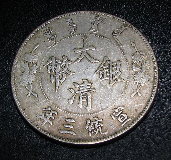 征集钱币私下交易古玩古董快速出手钱币快速变现联系我