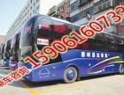 常州到郸城直达客车乘车公告159 0616 0733
