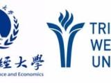 天津财经与加拿大西三一大学工商管理硕士学位