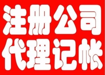 惠州公司注册 代办执照 工商登记代理 代办 一般纳税人申请