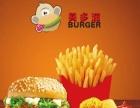 安阳奶茶+汉堡+多元化小吃加盟 品牌连锁 创业无忧