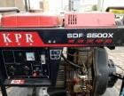 凯普瑞SDF6500X柴油发电机