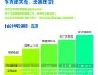 漳州芗城区会计培训哪家好德安信暑假新开班预报名开始
