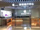 苹果维修客户中心