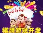 沈阳棋牌游戏开发/沈阳棋牌app开发/沈阳游戏棋牌开发