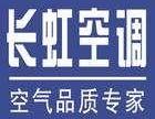 欢迎访问~咸阳长虹空调售后维修服务中心
