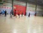 西安室内篮球场