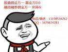 好消息!福州2018网上炒股开户佣金较低万1含规费啦感动股民