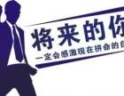 泽国春华成人培训 学历进修 高起专 专升本 网络教育