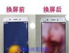 专业更换苹果手机外屏,三星华为手机更换外屏